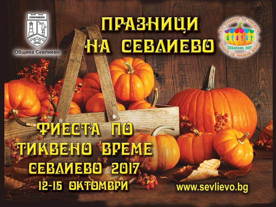 Празници на Севлиево 2017
