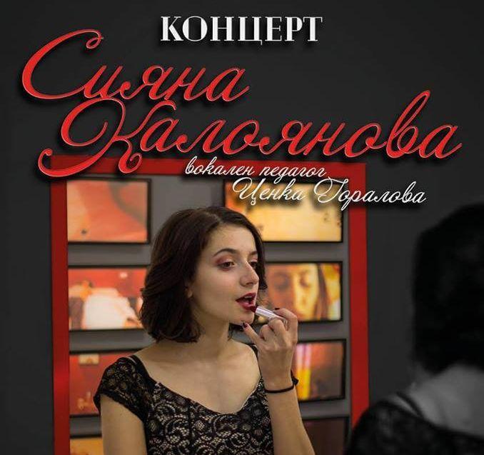 "Концерт на младата и талантлива Сияна Калоянова и ""Upstream voices"" в Севлиево"