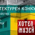 """Национален архитектурен конкурс за Хотел към ЕМО """"Етър"""""""