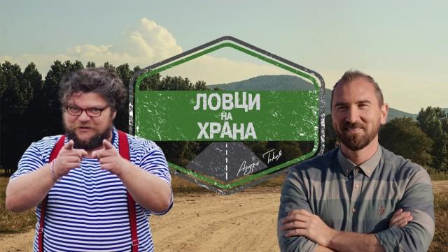 """""""Ловци на храна"""" по БТВ в Севлиевско и Габровско"""