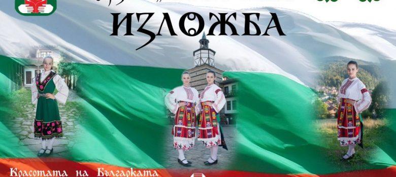 """Фотографска изложба """"Аз съм Българка!"""" на Радослав Първанов в Трявна"""