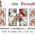 """Проектът """"Аз съм Българка!"""" на Радослав Първанов в Габрово"""