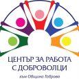Център за работа с доброволци към Община Габрово