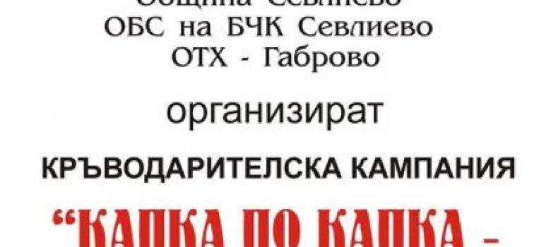 """Кампания по кръводаряване в Севлиево """"Капка по капка - живот"""" 2017"""