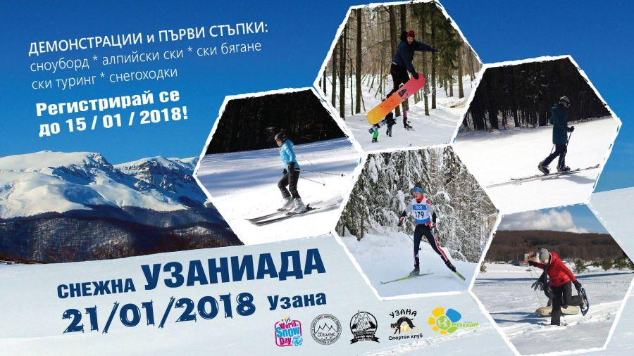 """""""Снежна Узаниада"""" на Узана край Габрово 2018"""