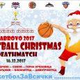 "Коледен турнир по баскетбол в Габрово ""Basketball Christmas 2017 Gabrovo"""