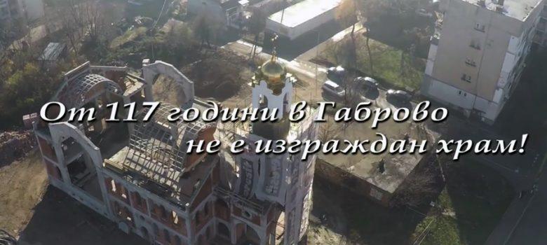 "Новостроящият се храм в Габрово ""Св. св. Онуфрий, Дамаскин и всех мучеников Габровских"""