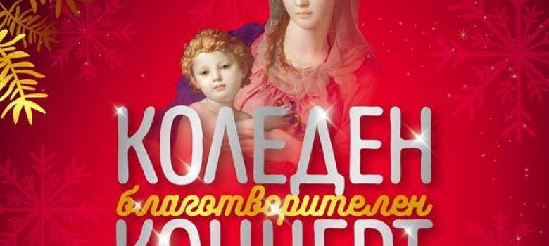"""Благотворителен коледен концерт на Вокална група """"Upstream voices"""" в Габрово"""