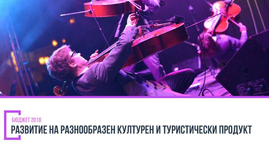 """Акценти """"Култура и туризъм"""" в проектобюджет на Община Габрово за 2018 г."""