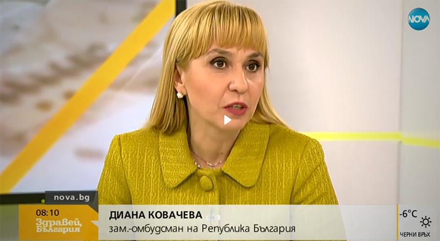 Диана Ковачева, зам.-омбудсман на Р България © Нова телевизия