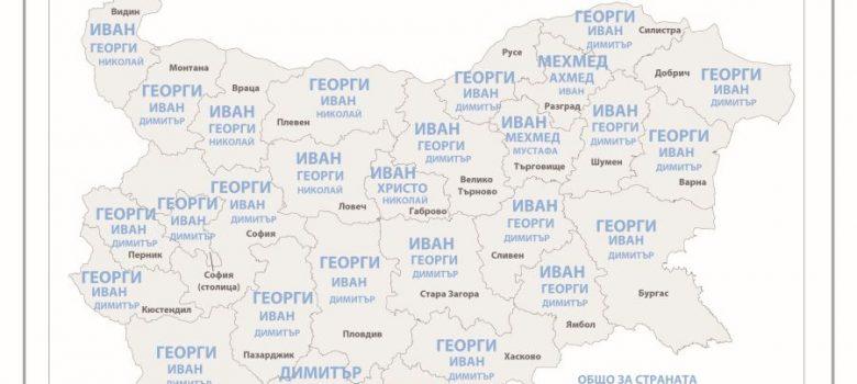 Топ 3 на мъжки имена в област Габрово през 2017 г. Източник: НСИ