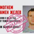 Измамническа схема - Пламен Иванов, или Пламен Желев, който се представя за болен