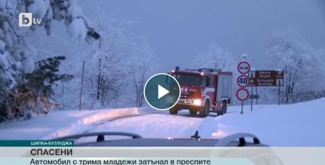 Автомобил с трима души закъса в снега на пътя Бузлуджа-Шипка © bTV