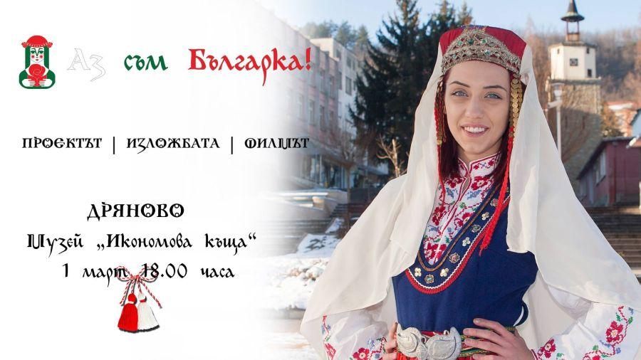"""""""Аз съм Българка!"""" на Радослав Първанов в Дряново © """"Аз съм Българка!"""""""