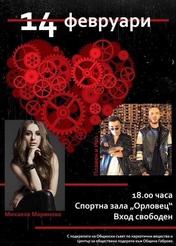 Концерт на Михаела Маринова, Пламен и Иво в Габрово