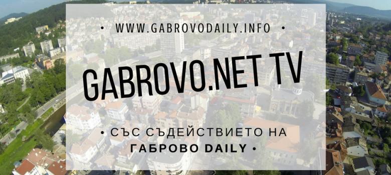 Онлайн тв канал Gabrovo.net TV - инициатива на Габрово Daily