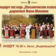 "Концерт на хор ""Космически гласове"" в Габрово"