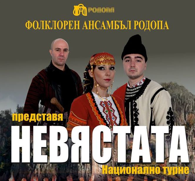 """Фолклорен ансамбъл """"Родопа"""", музикално-танцов спектакъл """"Невястата"""""""