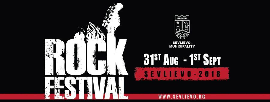 "Втори национален рок фестивал ""Хоталич"" Севлиево 2018"