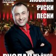 """""""Любими руски песни"""" с Руслан Мъйнов"""