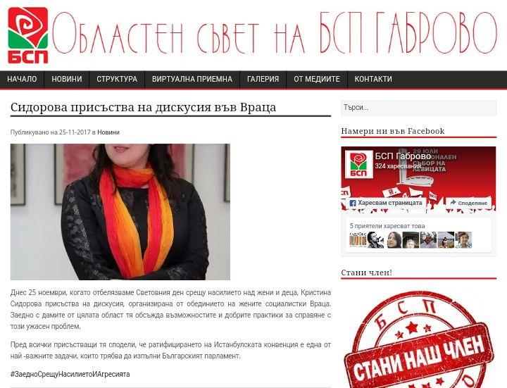 """Съдържанието на публикацията """"Сидорова присъства на дискусия във Враца"""" от сайта на БСП Габрово към дата 25.01.2018 г."""