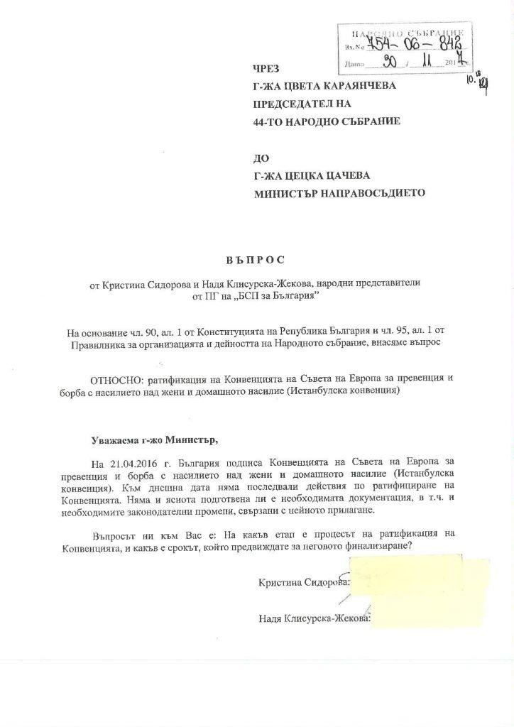 Въпрос от Кристина Сидорова относно ратифициране на Истанбулската конвенция