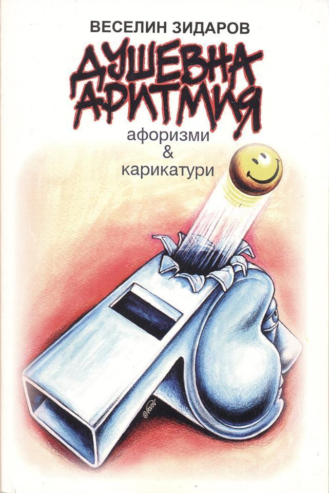 """Душевна аритмия"", автор Веселин Зидаров"