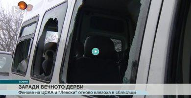 Футболни фенове от Габрово нападнати край с. Микре, 18 март 2018 © bTV