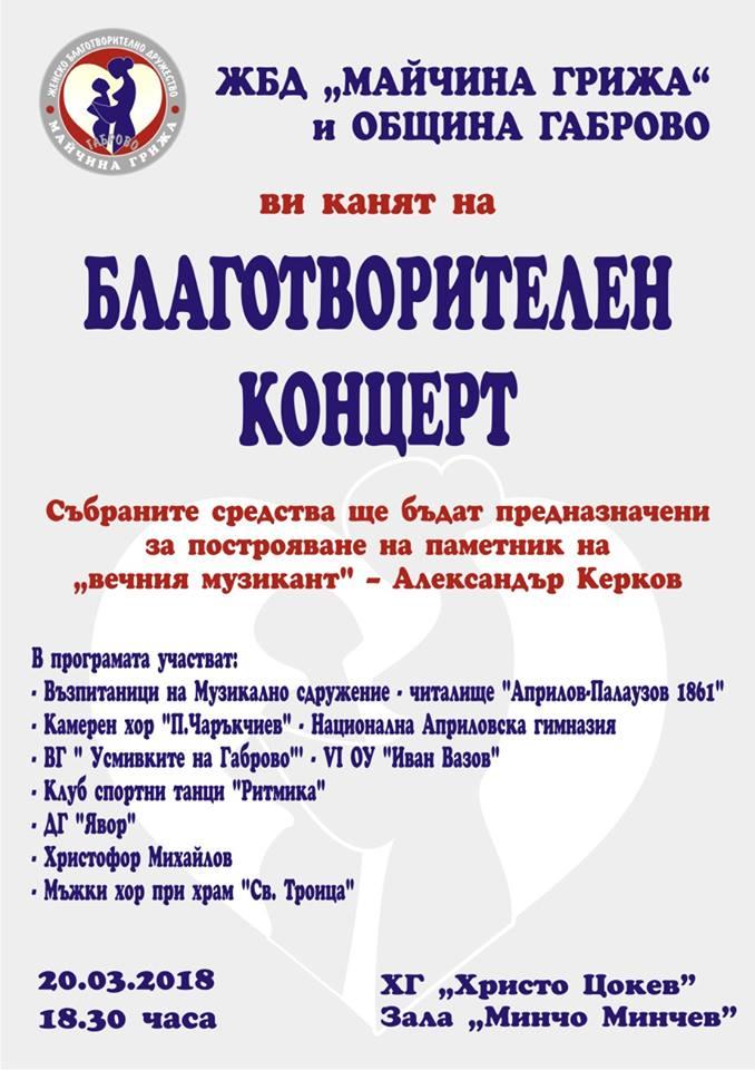 """Благотворителен концерт на ЖБД """"Майчина грижа"""", посветен на Александър Керков"""