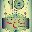 Филмов фестивал Menar в Габрово