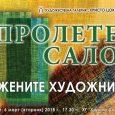 """Пролетен салон на жените художнички в ХГ """"Христо Цокев"""" - Габрово"""