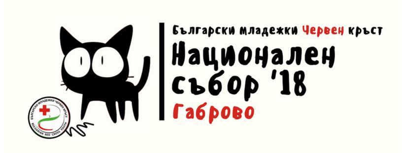 XIV Националeн събор на Български младежки Червен кръст в Габрово
