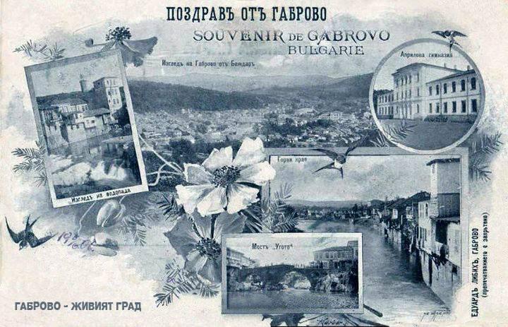 Поздрав от Габрово. Архивна картичка. Източник: Емил Михов, архив