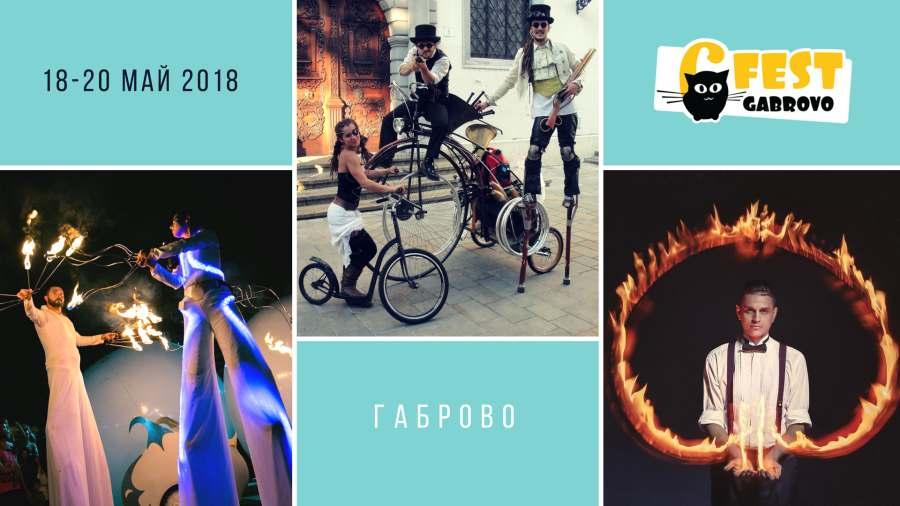 Международен фестивал за градски изкуства и щастие 6Fest 2018 Габрово