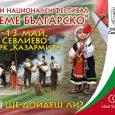 """Пети национален фестивал """"Семе българско"""" - Севлиево 2018"""
