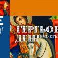 """Гергьовден в Етнографски музей на открито """"Етър"""" в Габрово © ЕМО Етър"""