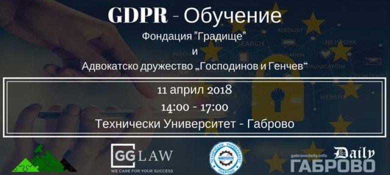 """Обучение по GDPR, защита на личните данни. Фондация """"Градище"""""""