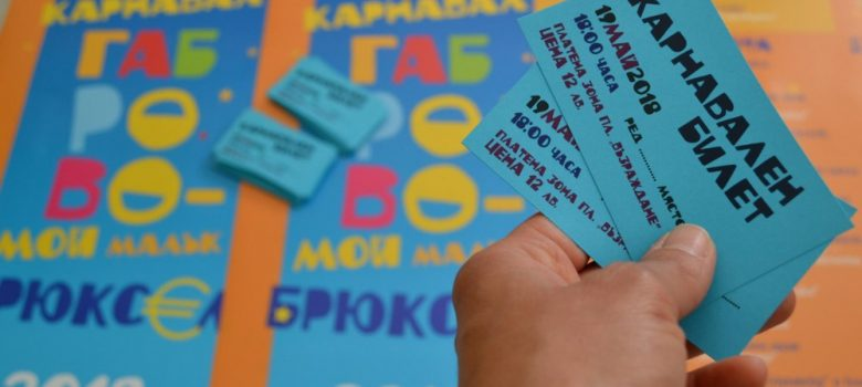 Карнавален билет © Община Габрово