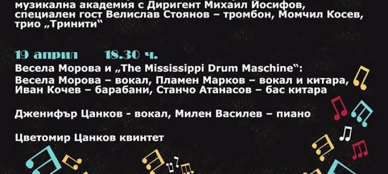 """""""Музикални срещи Габрово 2018"""""""