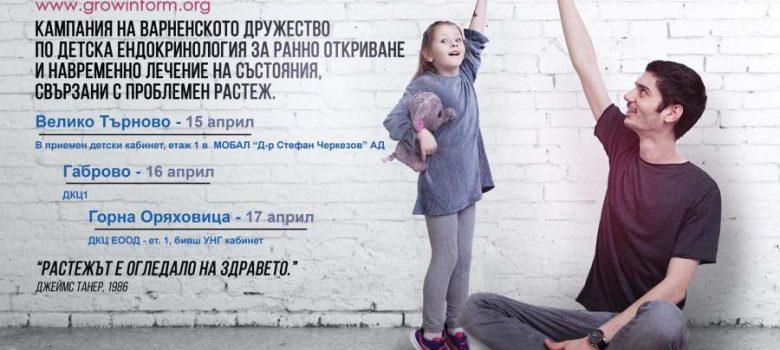 Безплатни прегледи за измерване и оценка на растежа на децата