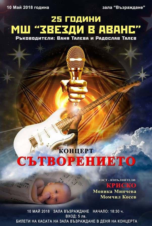 """""""Звезди в аванс"""" с концерт в зала """"Възраждане"""""""