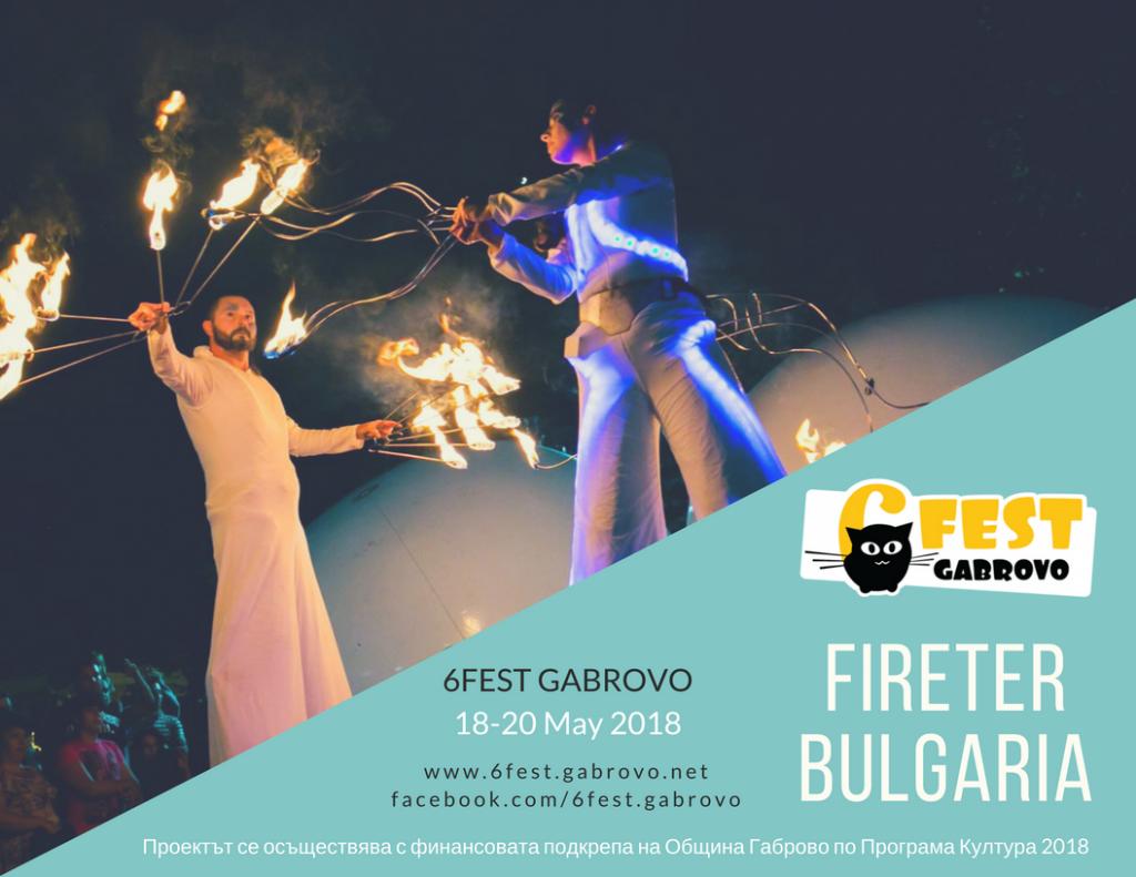 Светлинен карнавален парад на Театър на огъня и сенките Fireter, 6Fest 2018