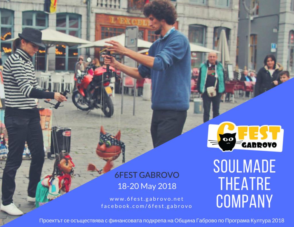 Soulmade на Международен фестивал за градски изкуства и щастие 6Fest 2018 Габрово