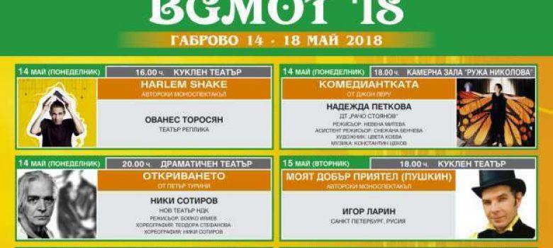 """Mеждународен фестивал на спектаклите за един актьор """"BGMOT 2018"""" Габрово"""