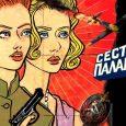 """Алек Попов представя """"Сестри Палавееви по пътя към новия свят"""""""