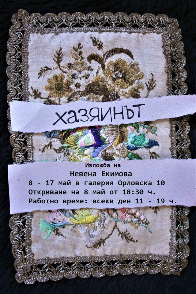 """""""Хазяинът"""" - изложба на Невена Екимова в галерия """"Орловска 10"""" в Габрово"""