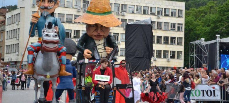 Карнавал Габрово, 19 май 2018 © Община Габрово