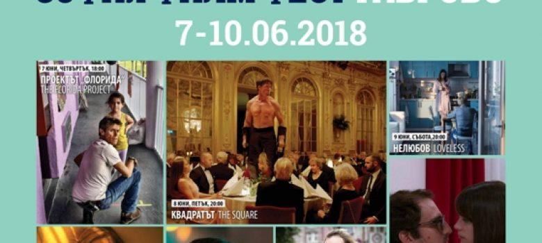 София филм фест Габрово 2018