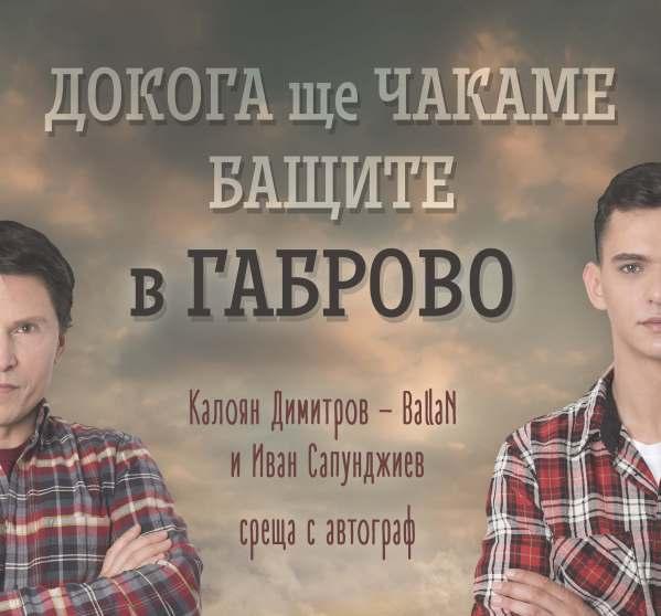 """Калоян Димитров-Ballan и Иван Сапунджиев. """"Докога ще чакаме бащите"""" в книжарница """"Златев"""""""