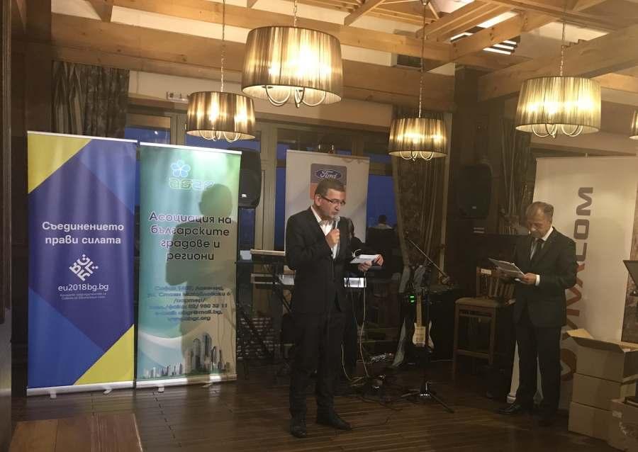 Церемония по връчване на наградите на Асоциацията на българските градове и региони © АБГР